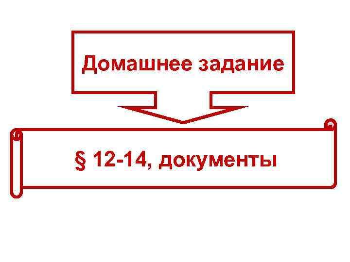 Домашнее задание § 12 14, документы