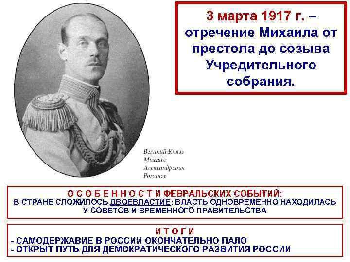 3 марта 1917 г. – отречение Михаила от престола до созыва Учредительного собрания. О