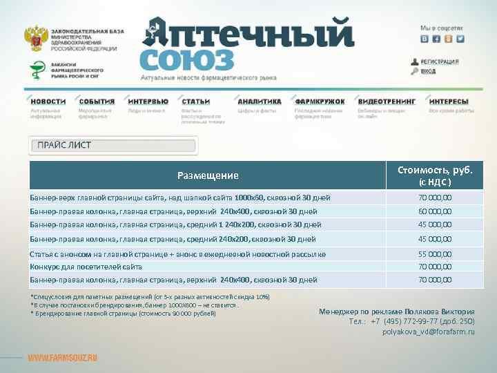 Стоимость, руб. Размещение (с НДС ) Баннер-верх главной страницы сайта, над шапкой сайта 1000