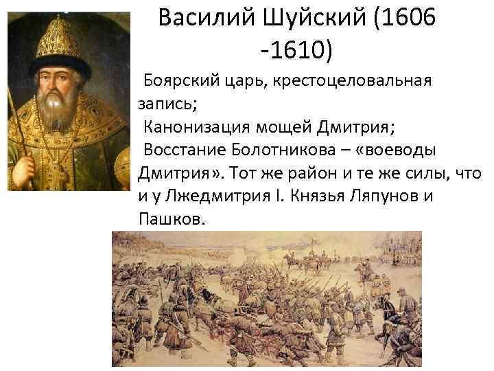 Василий Шуйский (1606 -1610) Боярский царь, крестоцеловальная запись; Канонизация мощей Дмитрия; Восстание Болотникова –