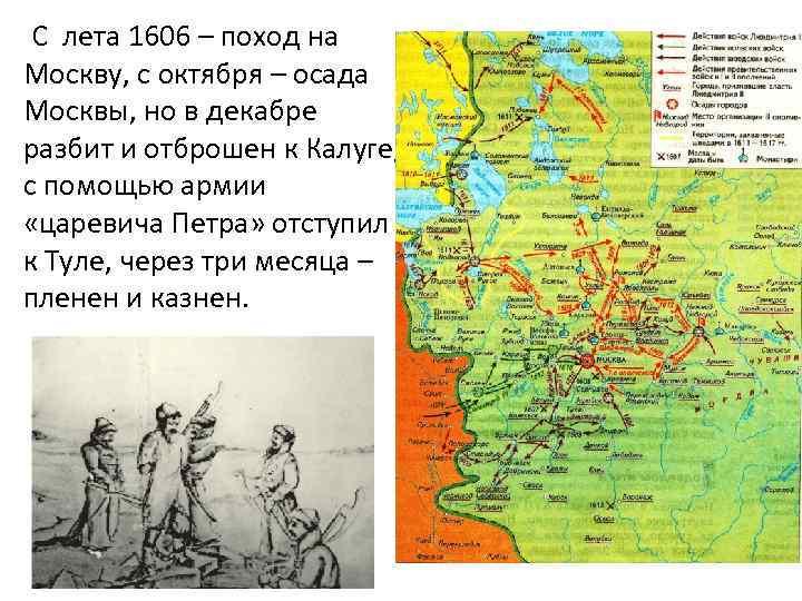 С лета 1606 – поход на Москву, с октября – осада Москвы, но в