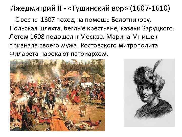 Лжедмитрий II - «Тушинский вор» (1607 -1610) С весны 1607 поход на помощь Болотникову.