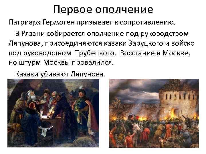 Первое ополчение Патриарх Гермоген призывает к сопротивлению. В Рязани собирается ополчение под руководством Ляпунова,