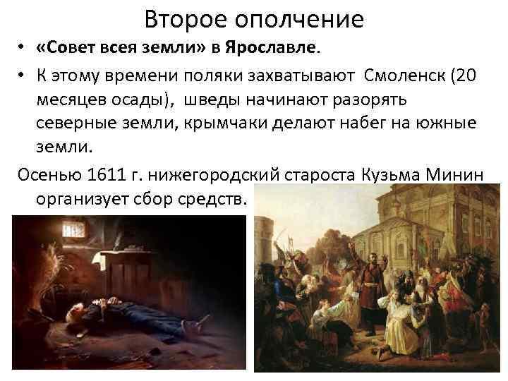 Второе ополчение • «Совет всея земли» в Ярославле. • К этому времени поляки захватывают