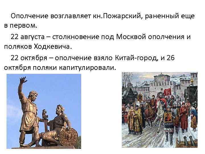 Ополчение возглавляет кн. Пожарский, раненный еще в первом. 22 августа – столкновение под Москвой