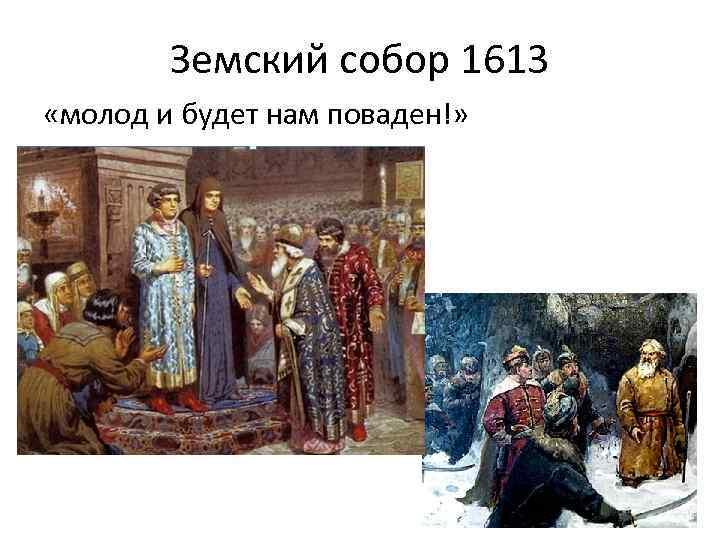 Земский собор 1613 «молод и будет нам поваден!»