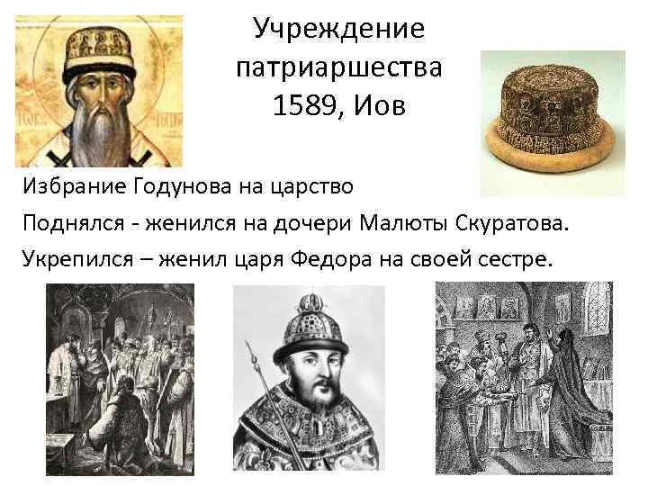 Учреждение патриаршества 1589, Иов Избрание Годунова на царство Поднялся - женился на дочери Малюты