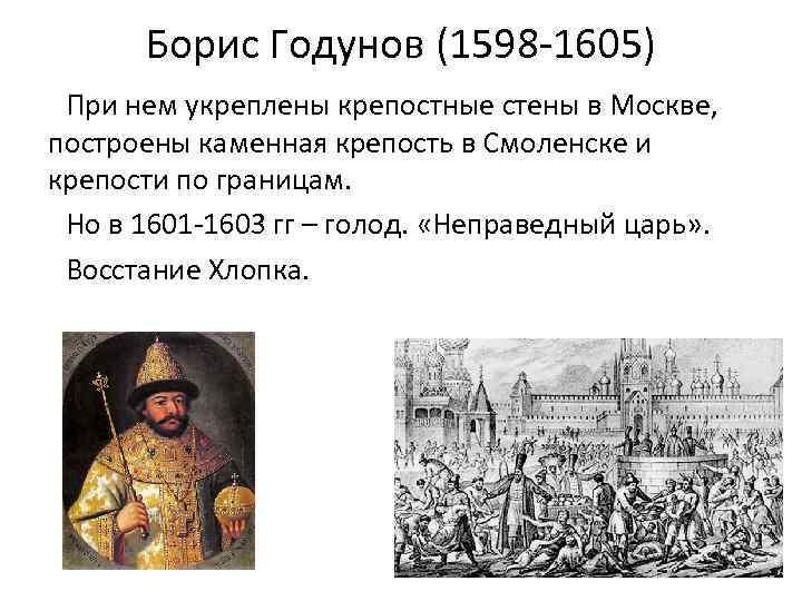 Борис Годунов (1598 -1605) При нем укреплены крепостные стены в Москве, построены каменная крепость