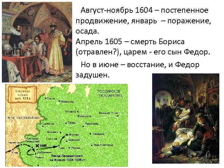 Август-ноябрь 1604 – постепенное продвижение, январь – поражение, осада. Апрель 1605 – смерть Бориса