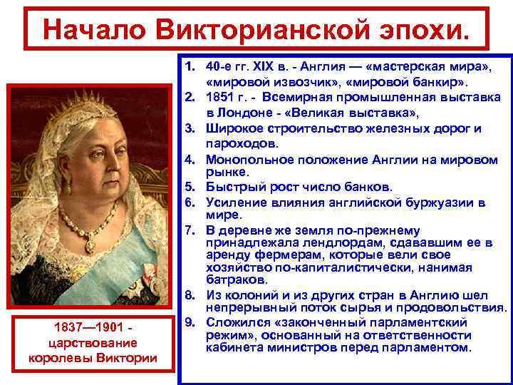 Начало Викторианской эпохи. 1837— 1901 царствование королевы Виктории 1. 40 -е гг. XIX в.
