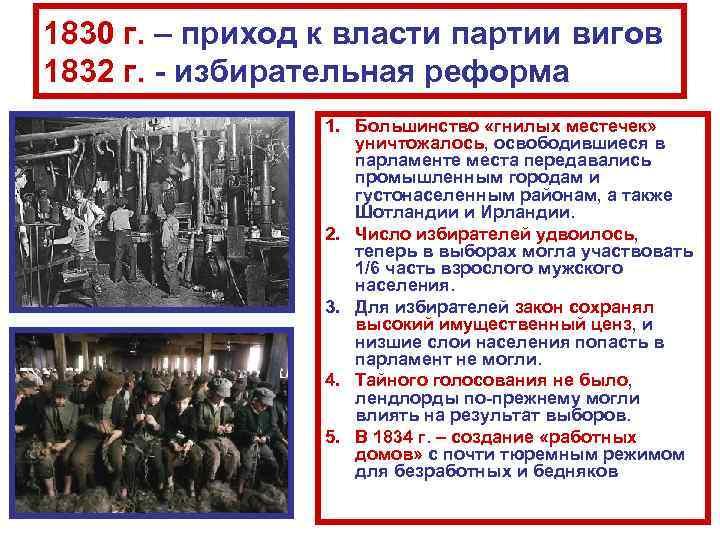 1830 г. – приход к власти партии вигов 1832 г. - избирательная реформа 1.