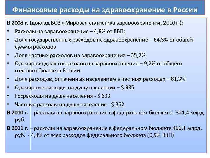 Финансовые расходы на здравоохранение в России В 2008 г. (доклад ВОЗ «Мировая статистика