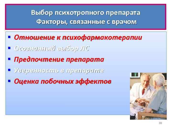 Выбор психотропного препарата Факторы, связанные с врачом § § § Отношение к психофармакотерапии Осознанный