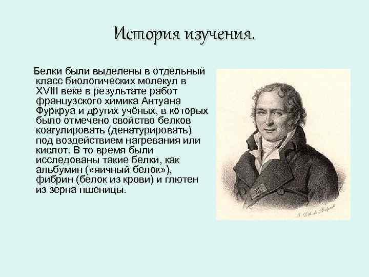 История изучения. Белки были выделены в отдельный класс биологических молекул в XVIII веке в