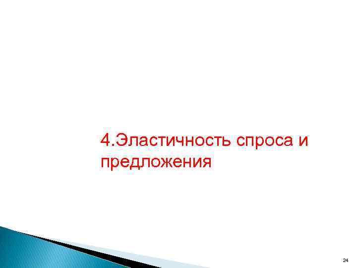 4. Эластичность спроса и предложения 24