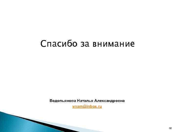 Спасибо за внимание Водопьянова Наталья Александровна vnam@inbox. ru 32