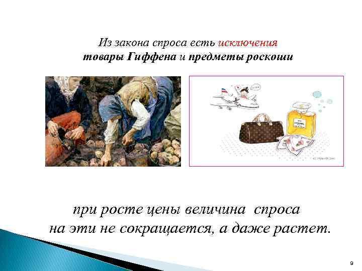 Из закона спроса есть исключения товары Гиффена и предметы роскоши при росте цены величина