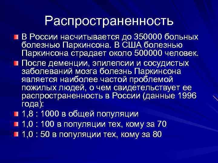 Распространенность В России насчитывается до 350000 больных болезнью Паркинсона. В США болезнью Паркинсона страдает