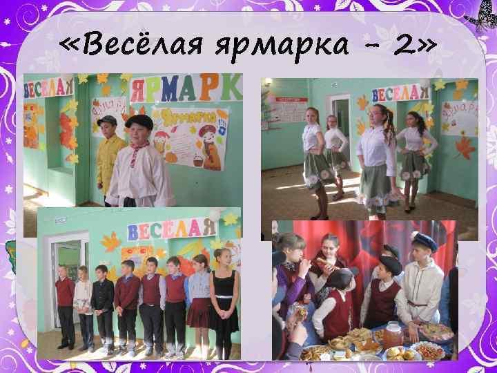 «Весёлая ярмарка - 2»