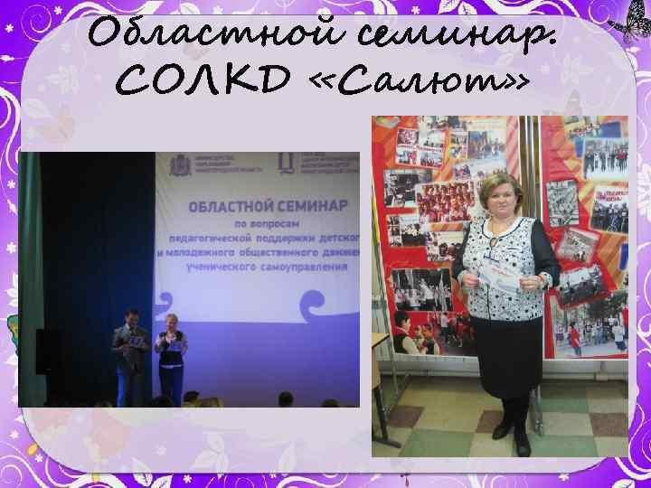 Областной семинар. СОЛКД «Салют»