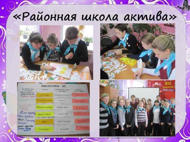 «Районная школа актива»