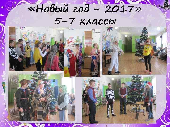 «Новый год - 2017» 5 -7 классы