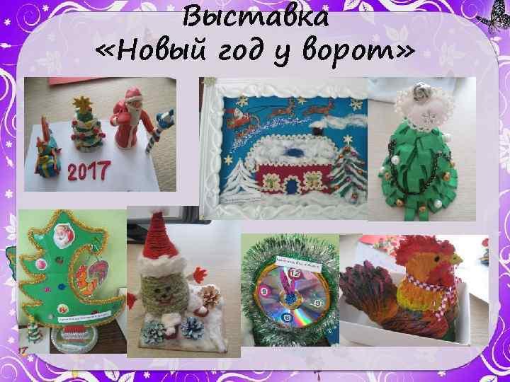 Выставка «Новый год у ворот»