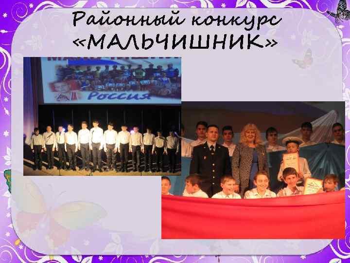 Районный конкурс «МАЛЬЧИШНИК»