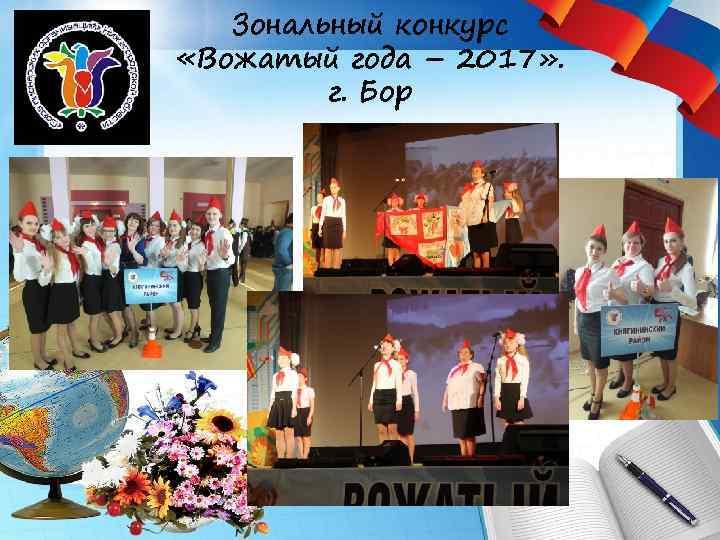 Зональный конкурс «Вожатый года – 2017» . г. Бор