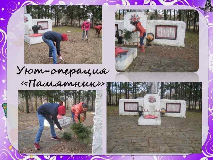 Уют-операция «Памятник»