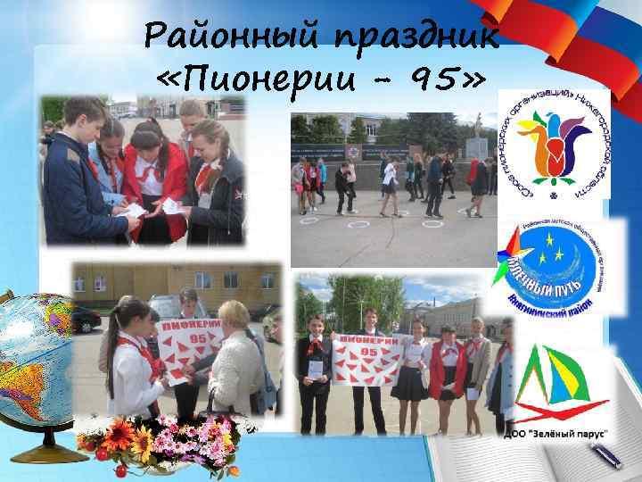 Районный праздник «Пионерии - 95»