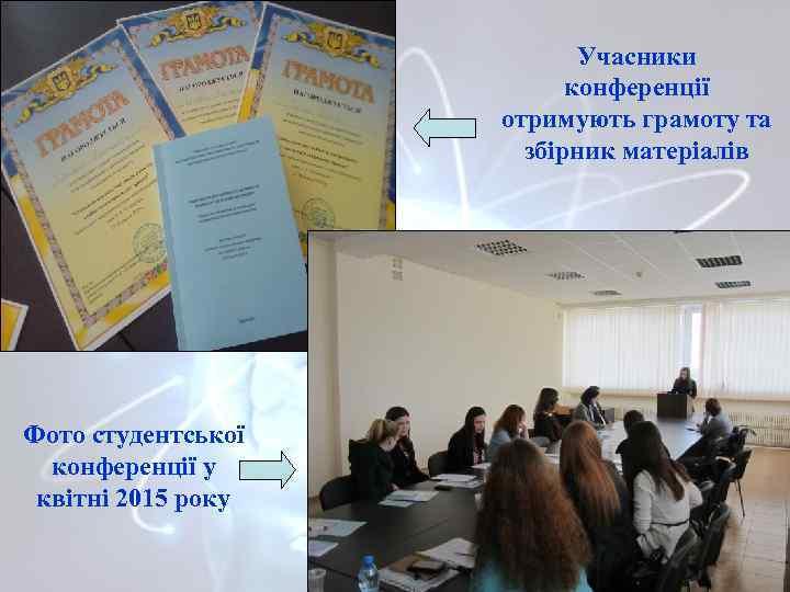 Учасники конференції отримують грамоту та збірник матеріалів Фото студентської конференції у квітні 2015 року