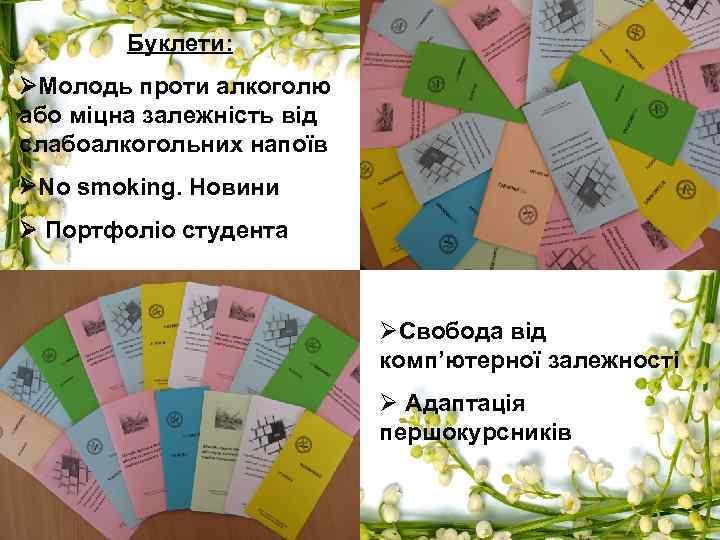 Буклети: Молодь проти алкоголю або міцна залежність від слабоалкогольних напоїв No smoking. Новини Портфоліо