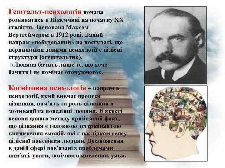 Гештальт-психологія почала розвиватись в Німеччині на початку XX століття. Заснована Максом Вертгеймером в 1912