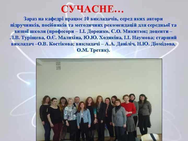 СУЧАСНЕ… Зараз на кафедрі працює 10 викладачів, серед яких автори підручників, посібників та методичних
