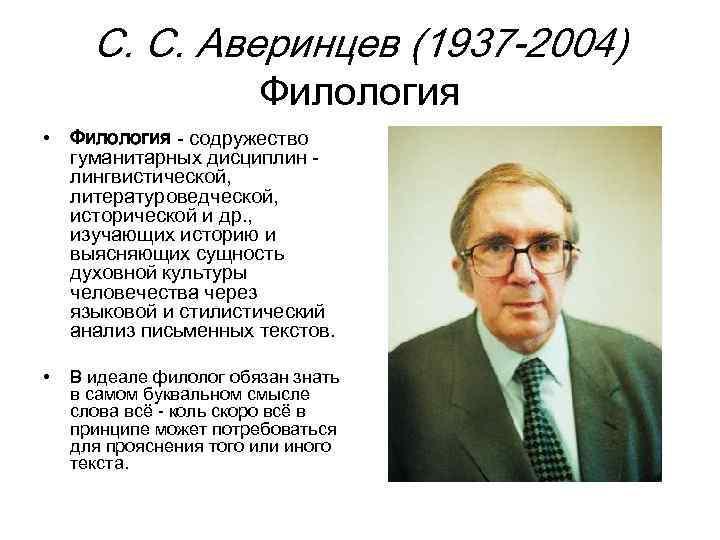 С. С. Аверинцев (1937 -2004) Филология • Филология - содружество гуманитарных дисциплин лингвистической, литературоведческой,