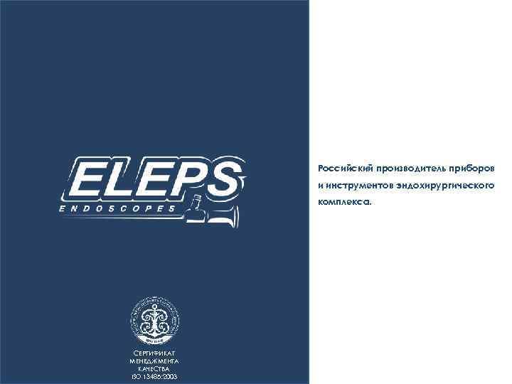 Российский производитель приборов и инструментов эндохирургического комплекса. СЕРТИФИКАТ МЕНЕДЖМЕНТА КАЧЕСТВА ISO 13485: 2003