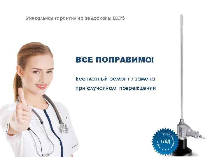 Уникальная гарантия на эндоскопы ELEPS ВСЕ ПОПРАВИМО! Бесплатный ремонт / замена при случайном повреждении