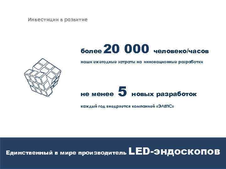Инвестиции в развитие более 20 000 человеко/часов наши ежегодные затраты на инновационные разработки не