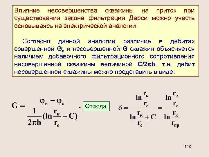Влияние несовершенства скважины на приток при существовании закона фильтрации Дарси можно учесть основываясь на