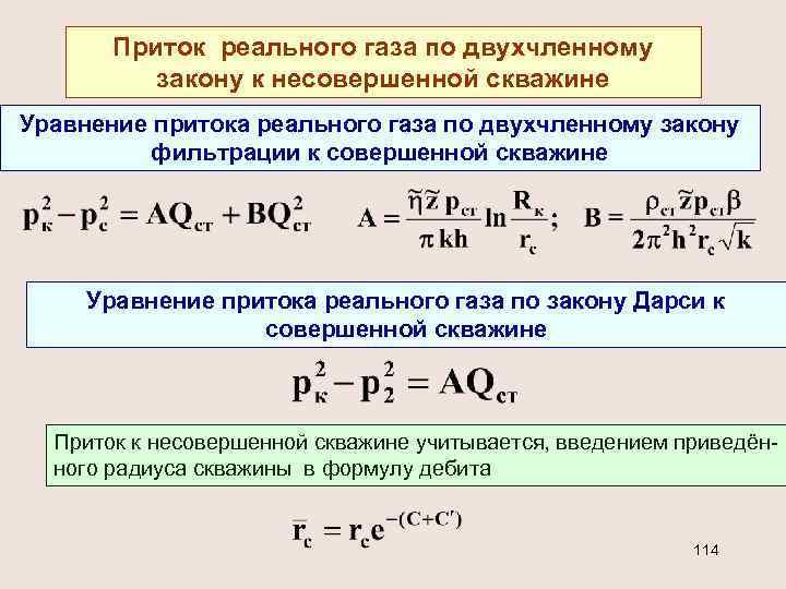 Приток реального газа по двухчленному закону к несовершенной скважине Уравнение притока реального газа по