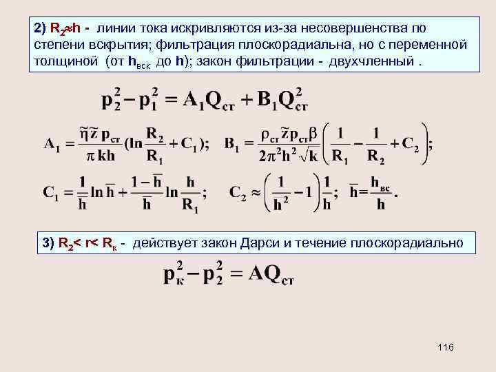2) R 2 h - линии тока искривляются из-за несовершенства по степени вскрытия; фильтрация
