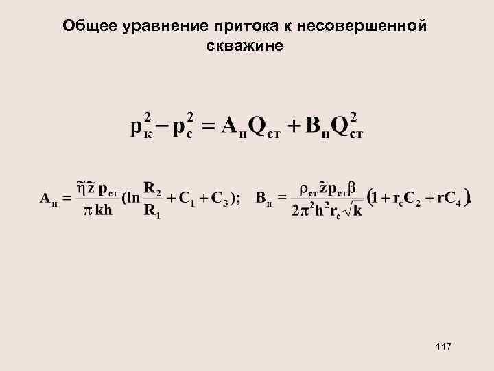 Общее уравнение притока к несовершенной скважине 117