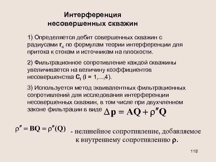 Интерференция несовершенных скважин 1) Определяется дебит совершенных скважин с радиусами rс по формулам теории
