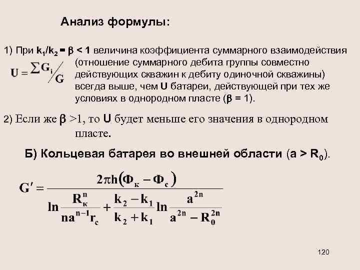 Анализ формулы: 1) При k 1/k 2 = < 1 величина коэффициента суммарного взаимодействия