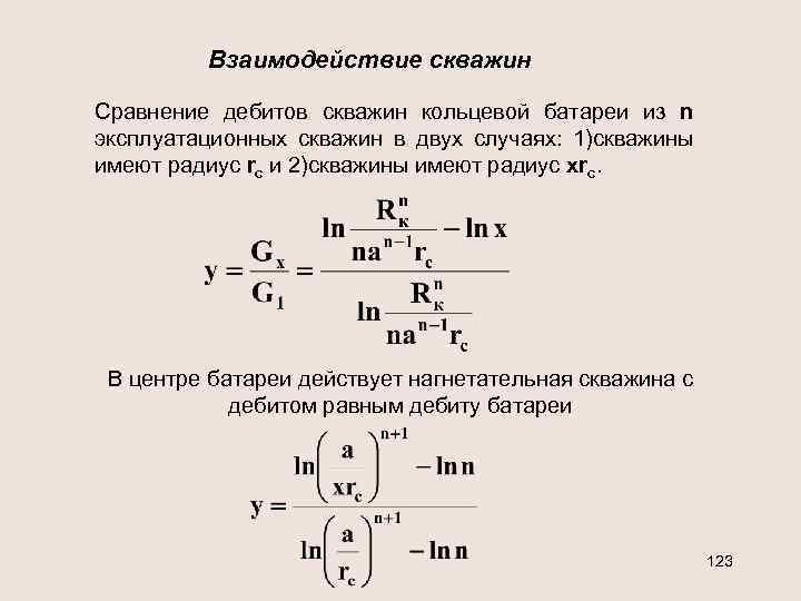 Взаимодействие скважин Сравнение дебитов скважин кольцевой батареи из n эксплуатационных скважин в двух случаях: