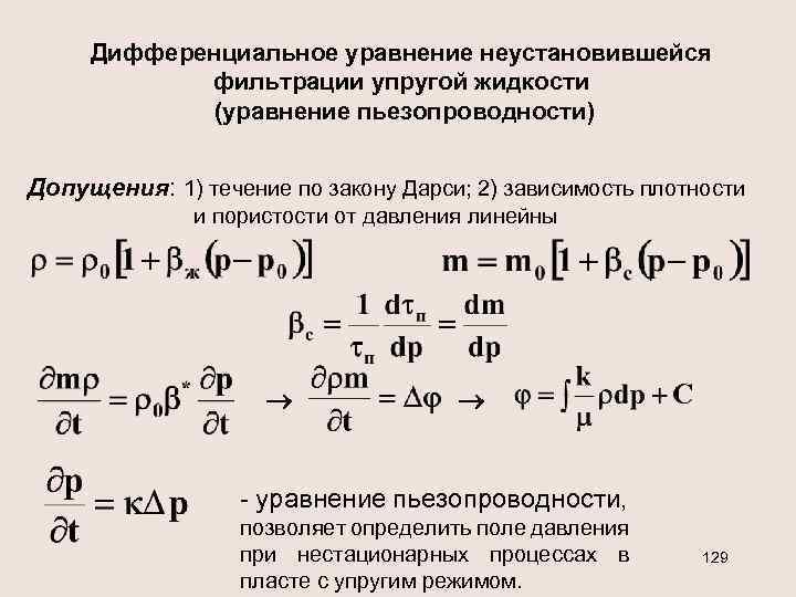 Дифференциальное уравнение неустановившейся фильтрации упругой жидкости (уравнение пьезопроводности) Допущения: 1) течение по закону Дарси;