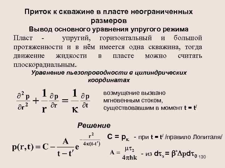 Приток к скважине в пласте неограниченных размеров Вывод основного уравнения упругого режима Пласт упругий,