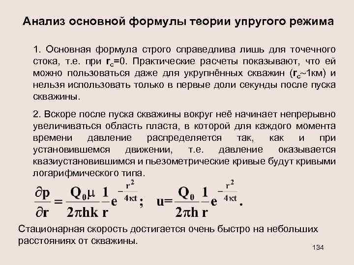 Анализ основной формулы теории упругого режима 1. Основная формула строго справедлива лишь для точечного