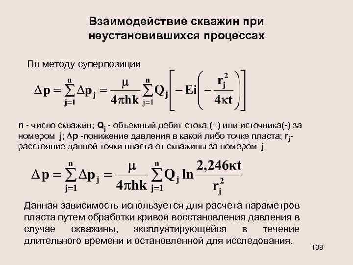 Взаимодействие скважин при неустановившихся процессах По методу суперпозиции n - число скважин; Qj -